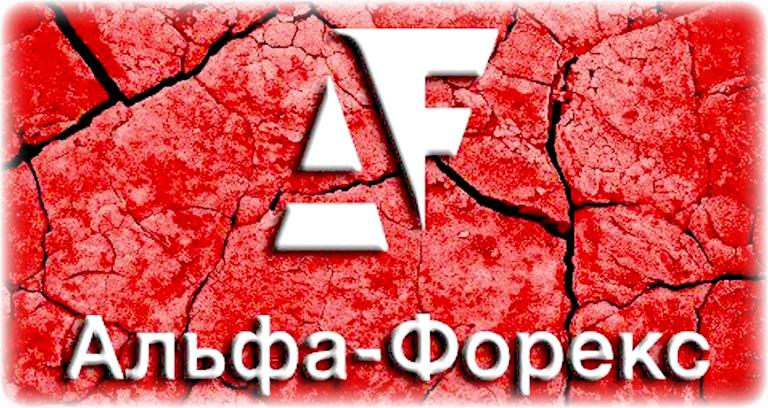 Альфа-форекс
