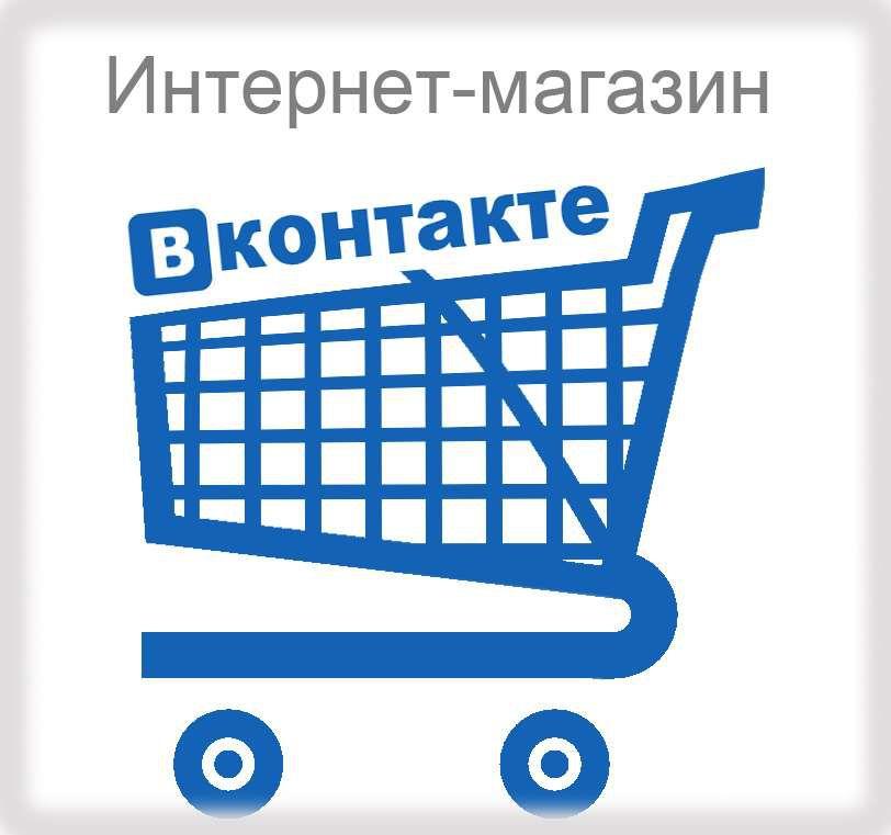 Интернет-магазин в группе