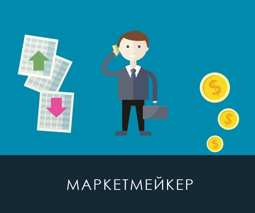 Методы определения маркетмейкера