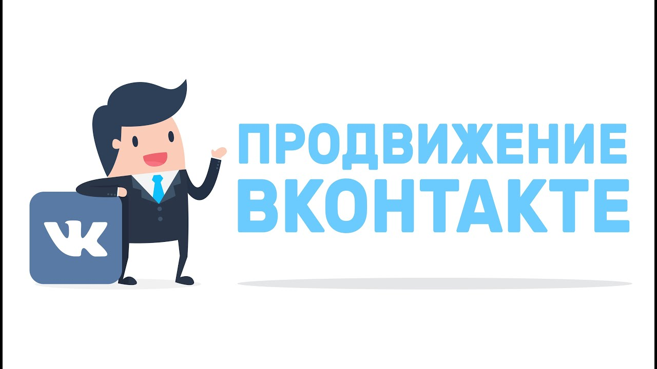 Сервисы ВК-рассылок для продвижения услуг, сбор базы подписчиков