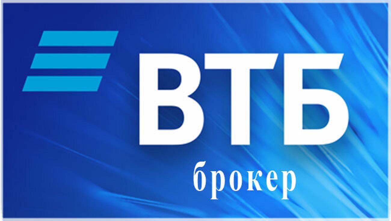 Брокер ВТБ Форекс