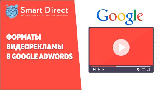 Форматы видеорекламы в Гугл Адвордс