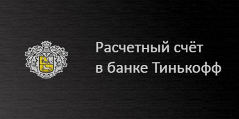 расчетный счет в Тинькофф-банке