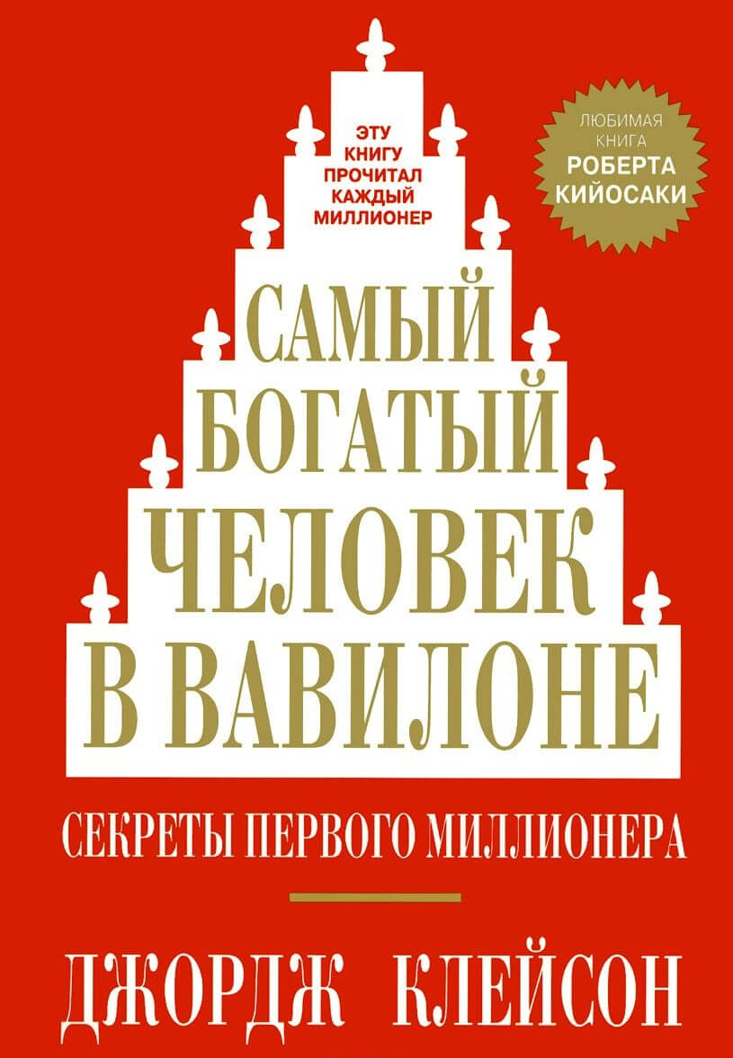 Книга «Самый богатый человек в Вавилоне»