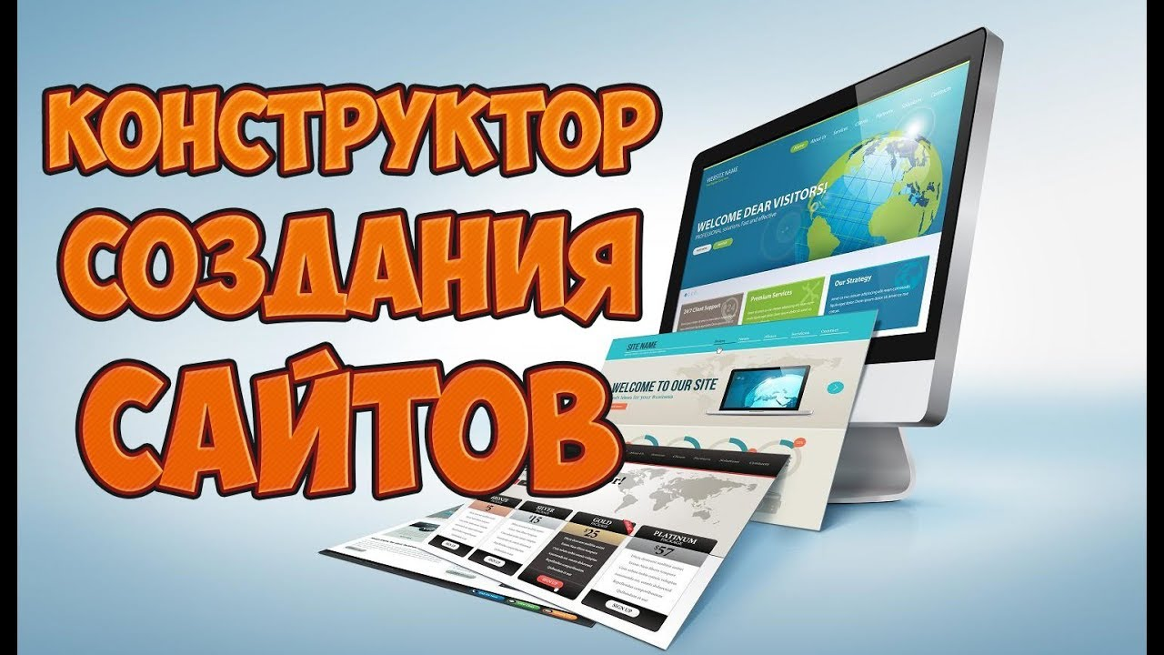 Создание сайта через конструктор