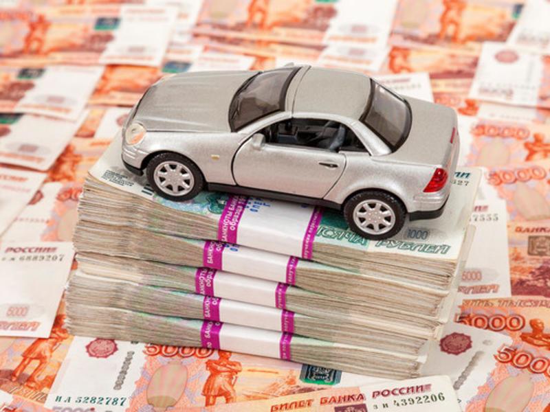 автомобиль и деньги