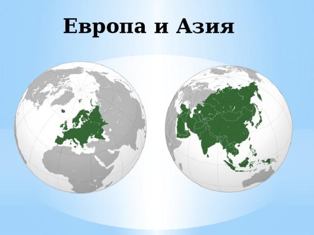 Азия и Европа