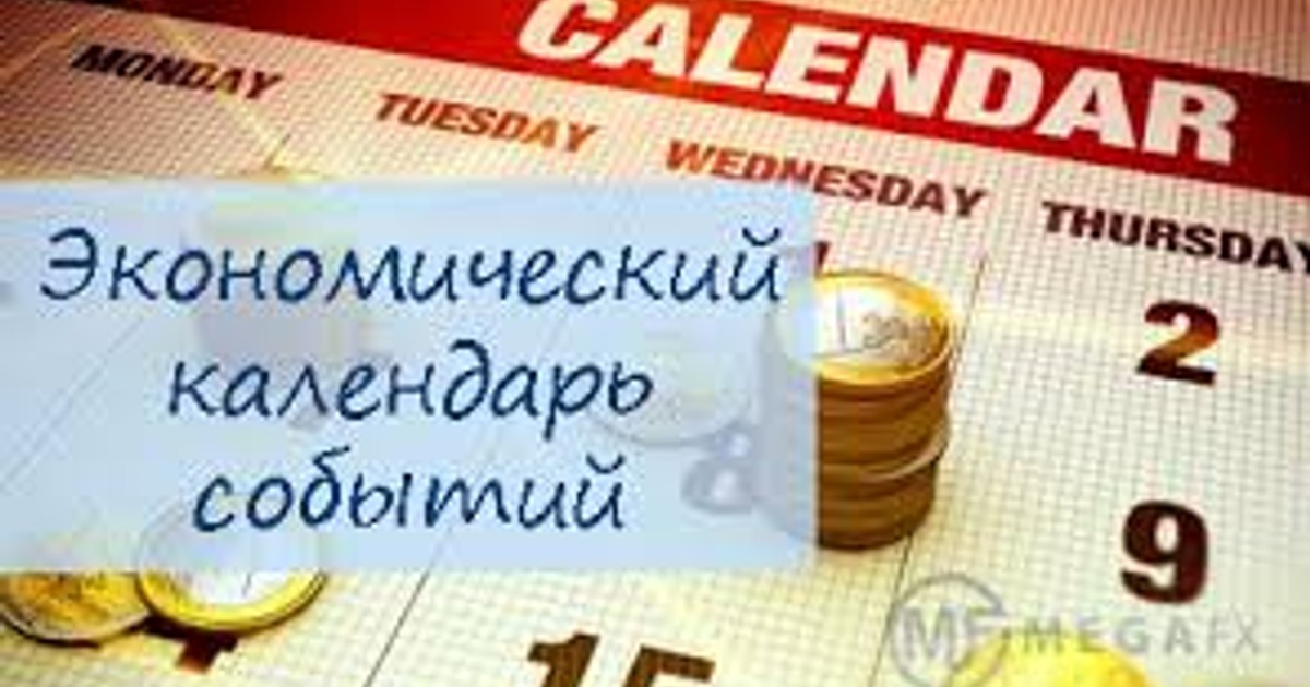 Основные новости экономического календаря