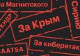 США вводят санкции в отношении России