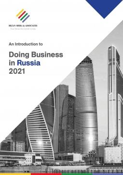 Введение в ведение бизнеса - 2021