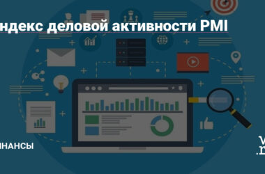 Индекс деловой активности